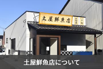 土屋鮮魚店について